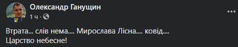 На Львівщині від COVID-19 померла депутатка облради
