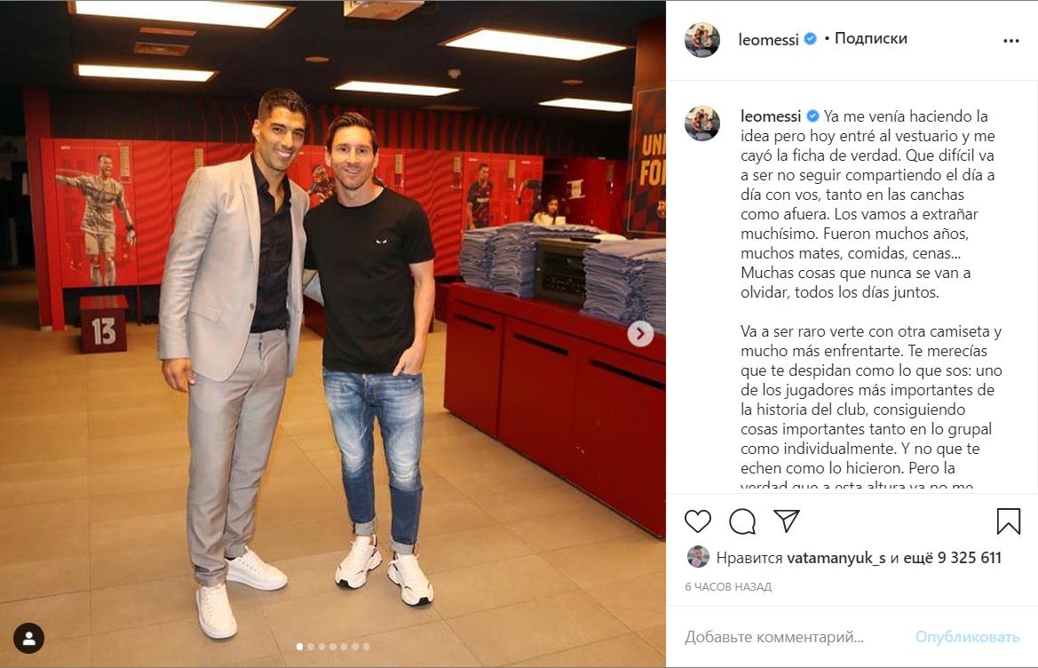 """Мессі про керівництво """"Барселони"""": викинули з команди, але вже нічого не дивує"""