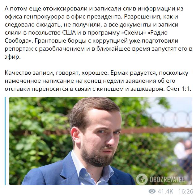 В сеть попала информация о вымогательстве Тимошенко и Корниенко 40 млн с фермера