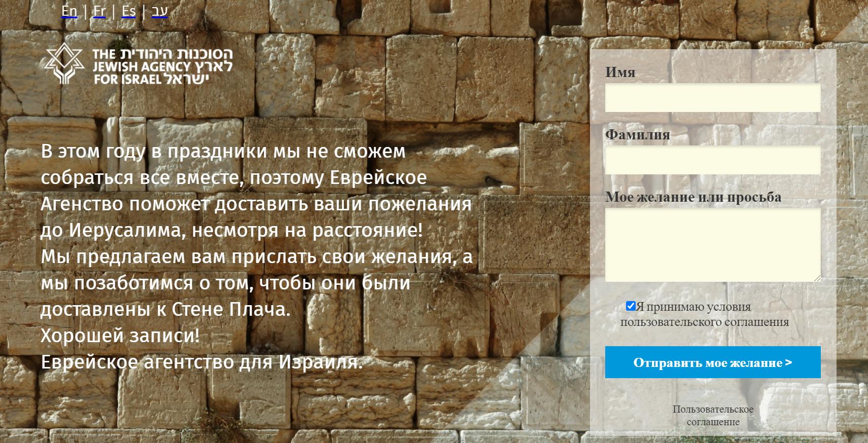 Виртуальная Стена Плача.