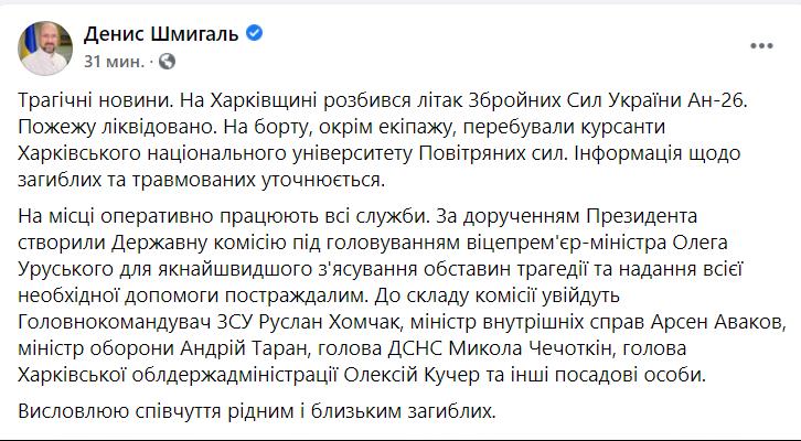 Шмигаль відреагував на трагедію з літаком ЗСУ.