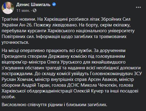 Под Харьковом в крушении Ан-26 ВСУ погибла целая группа курсантов, выжившие выпрыгивали на землю. Новые детали