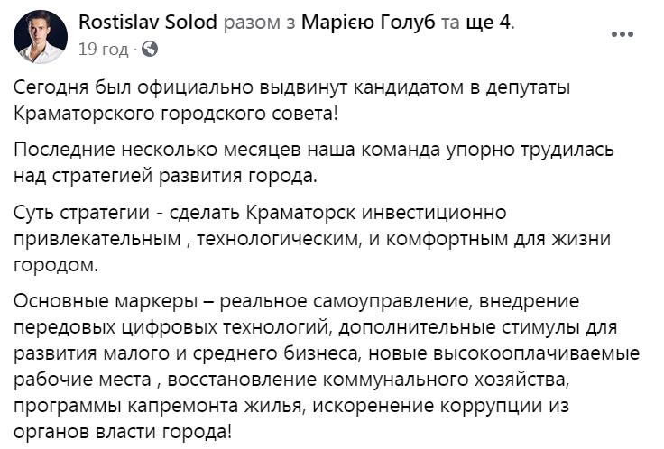 Ростислав Солод