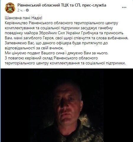Facebook Ривненского военкомата.