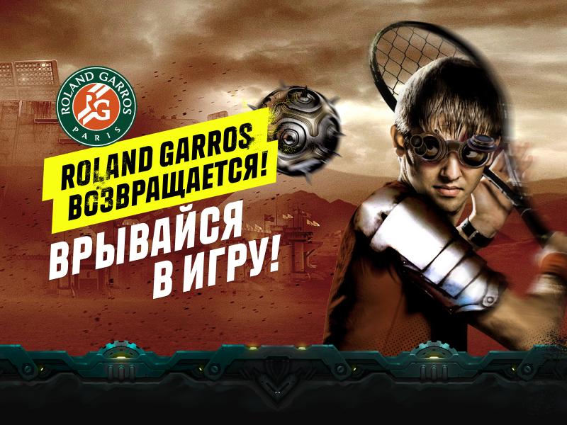 Главные интриги Roland Garros-2020: прогноз на турнир