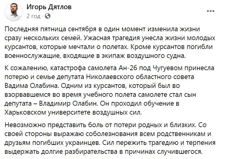 Погиб Владимир Олабин