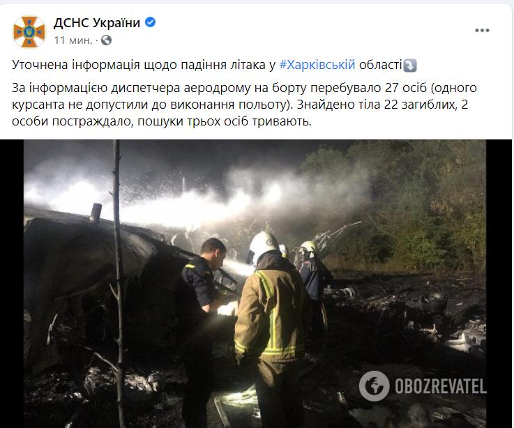 На борту Ан-26 было не 28, а 27 человек.