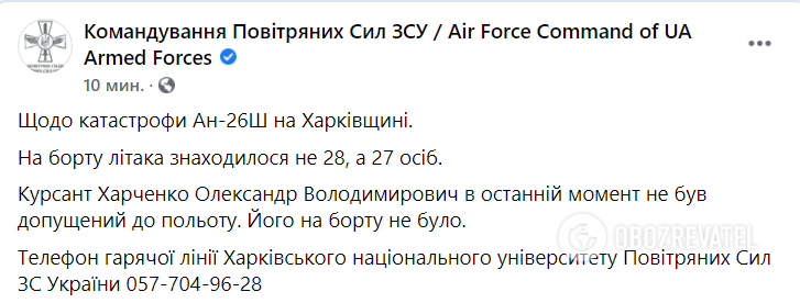 Александра Харченко не допустили к полету.