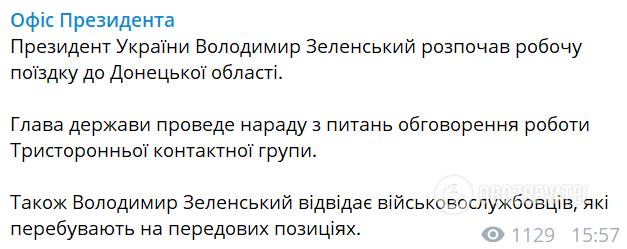Зеленский посетил Донецкую область.