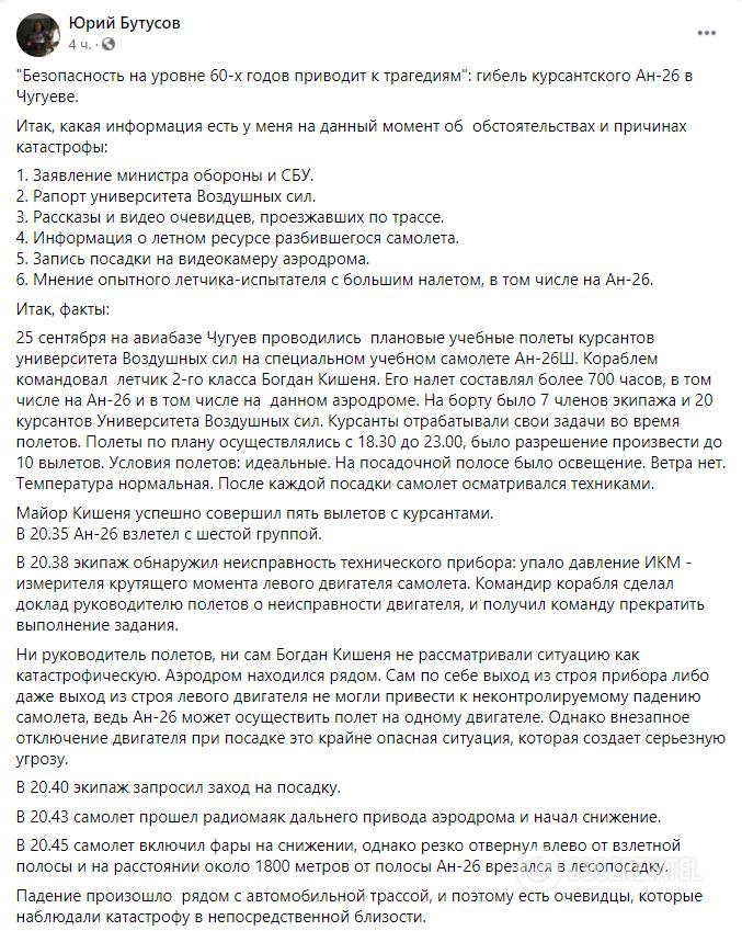 Бутусов розповів хронологію трагедії Ан-26.