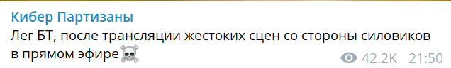 Хакеры взломали каналы Беларуси и показали, как силовики избивали людей. Видео