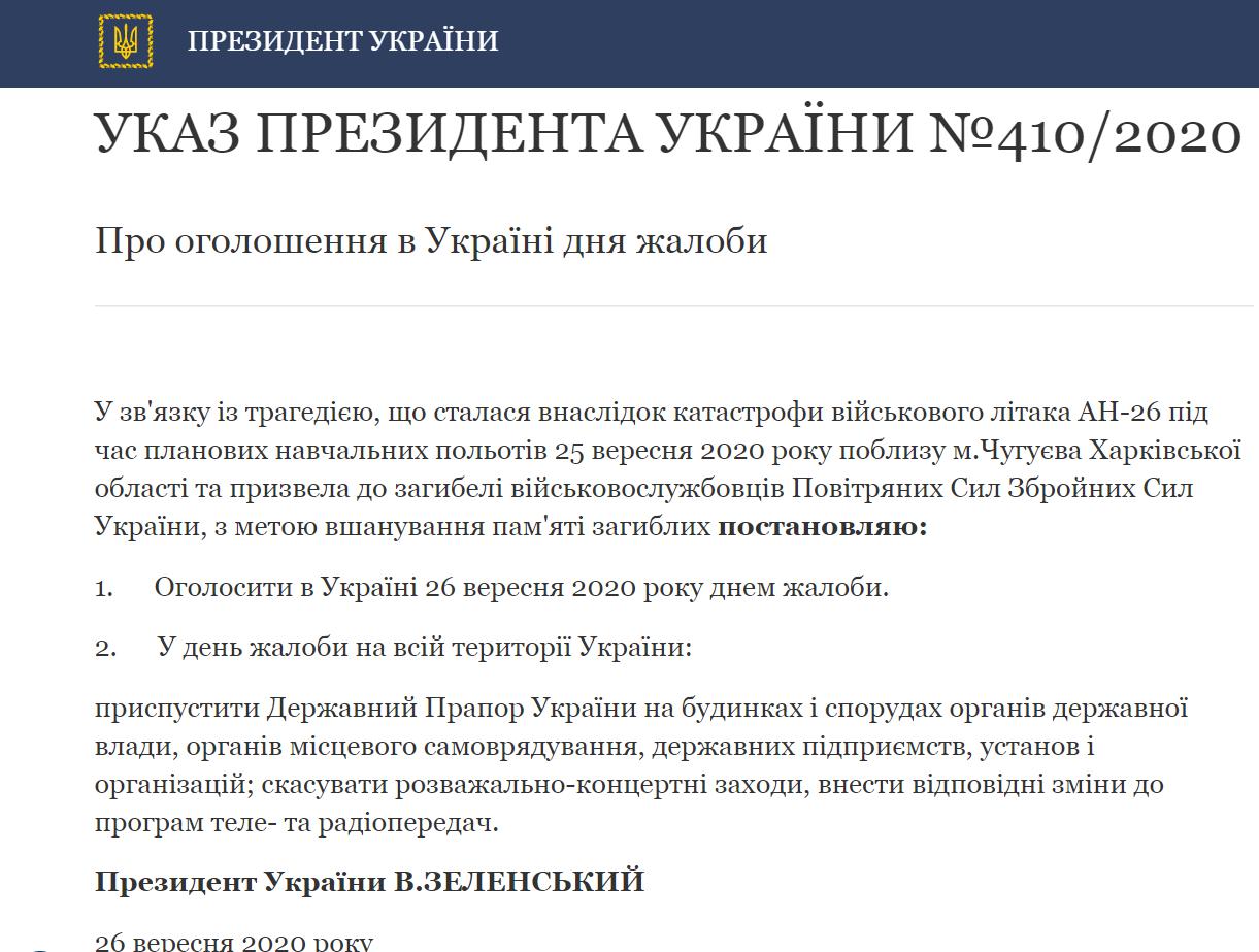 Указ Зеленского о дне траура.