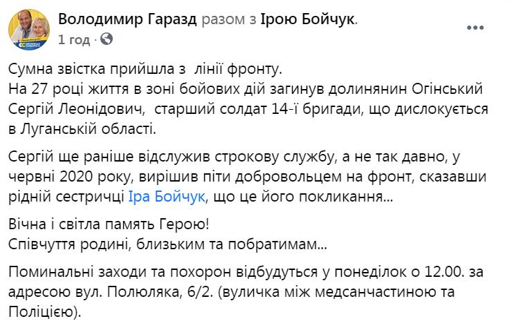 Загинув Сергій Огінський