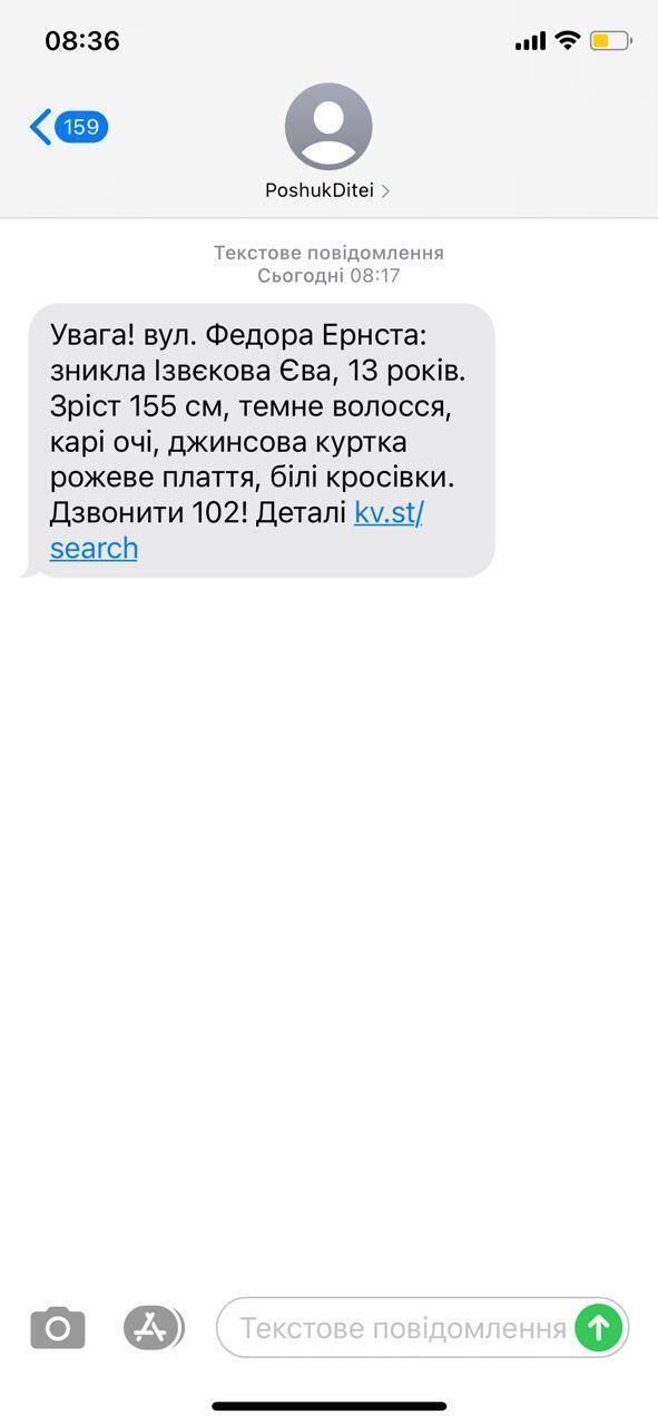 Рассылка смс об исчезновении девочки от Киевстар