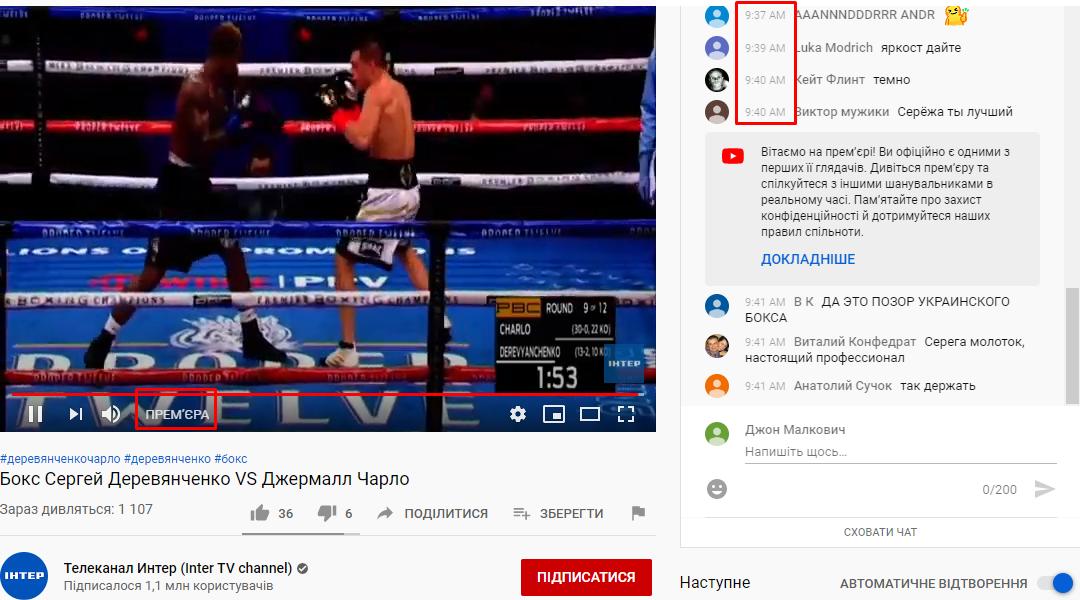Трансляція бою в інтернеті