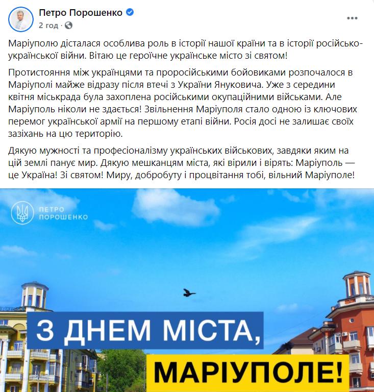 Героический украинский город, который никогда не сдается, – Порошенко поздравил Мариуполь с праздником