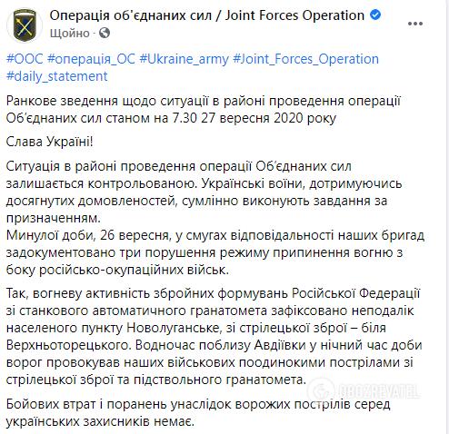 Информация о ситуации на Донбассе по состоянию на 27 сентября.