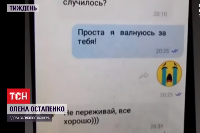 Переписка Остапенко с дочкой