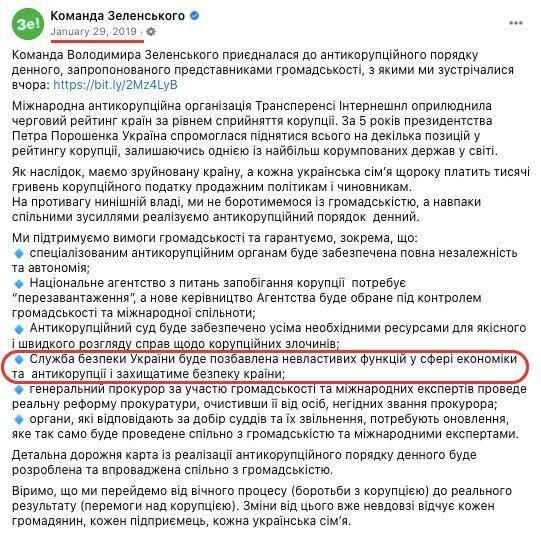 Сообщение команды президента, которым поделился Шабунин в Facebook
