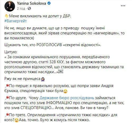 Бутусова і Соколову викликали в ДБР через матеріали про
