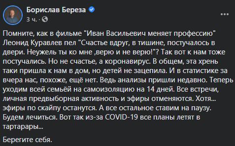 Кандидат в мэры Киева Береза заразился COVID-19