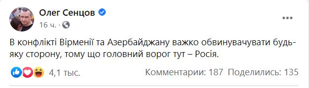 Сенцов про конфлікт Вірменії та Азербайджану: ворог тут Росія