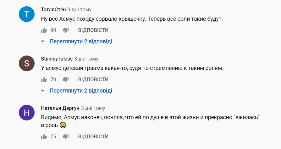 Асмус натрапила на критику в мережі.