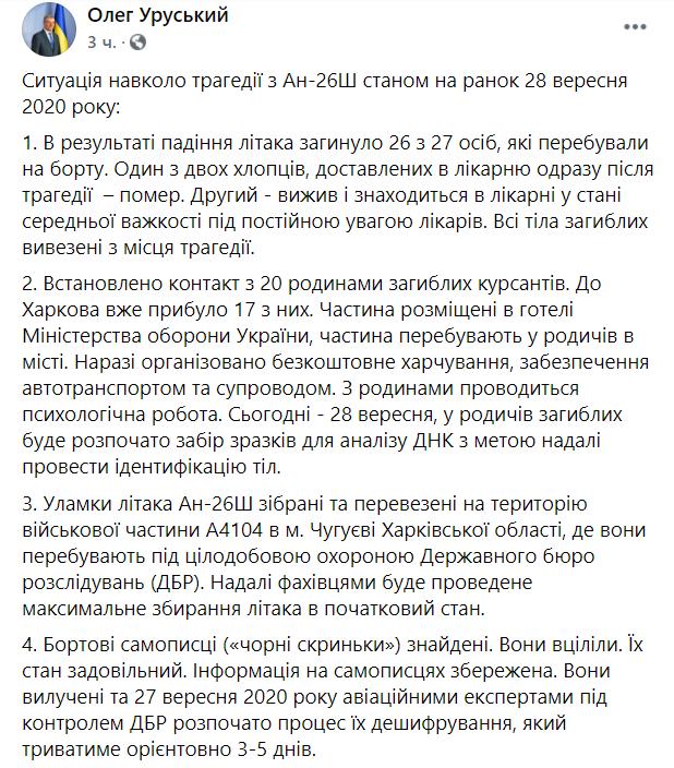 Катастрофа Ан-26: началась расшифровка бортовых самописцев