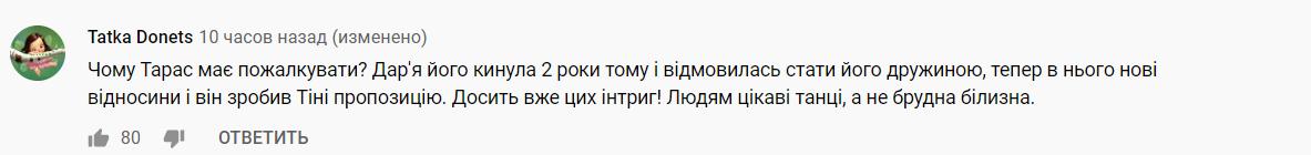 """""""Танці з зірками 2020"""": Петрожицкая возмутила сеть пошлым выступлением"""
