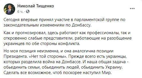 Тищенко рассказал о парламентской группе.
