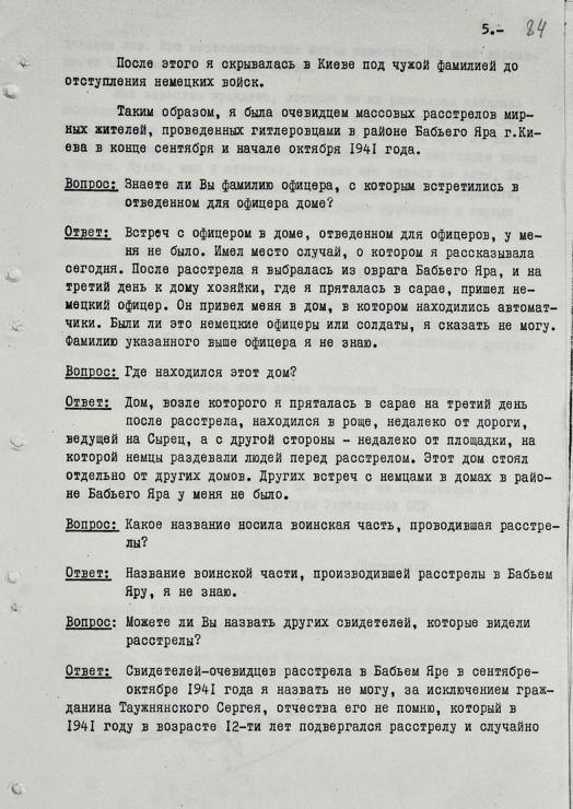 Протокол допроса Проничевой.
