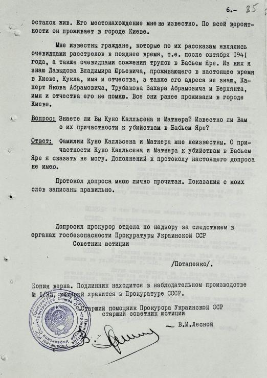 Свидетельства пережившей расстрелы нацистов хранятся в архиве СБУ.
