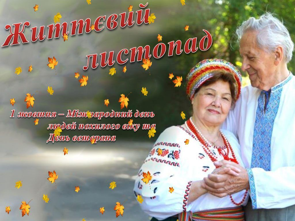 З Днем ветерана та Днем людей похилого віку