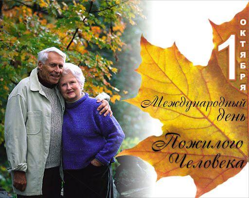 День людей похилого віку відзначається в усьому світі 1 жовтня