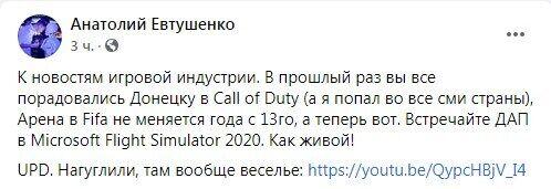 Facebook Анатолия Евтушенко.