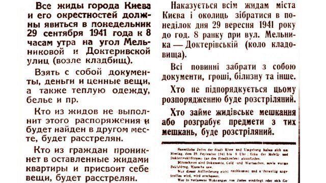Объявление нацистов, которое положило начало трагедии Бабьего Яра.
