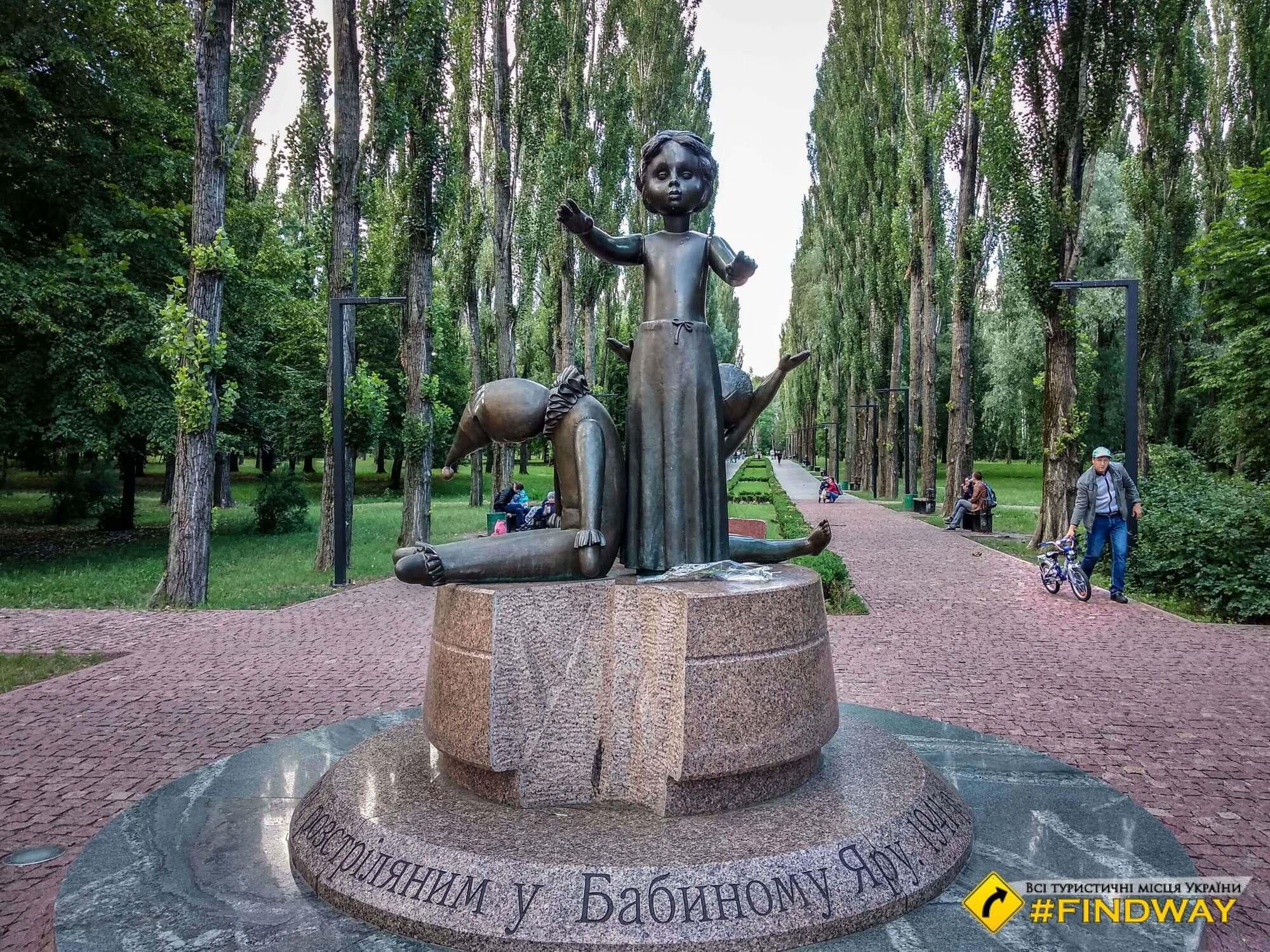 Памятник расстрелянным в Бабьем Яру.