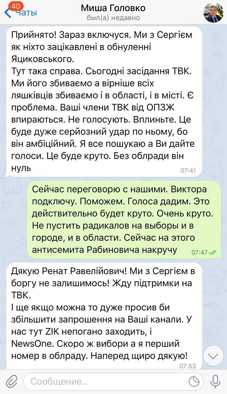 Головко обещал собрать компромат на Яциковского.