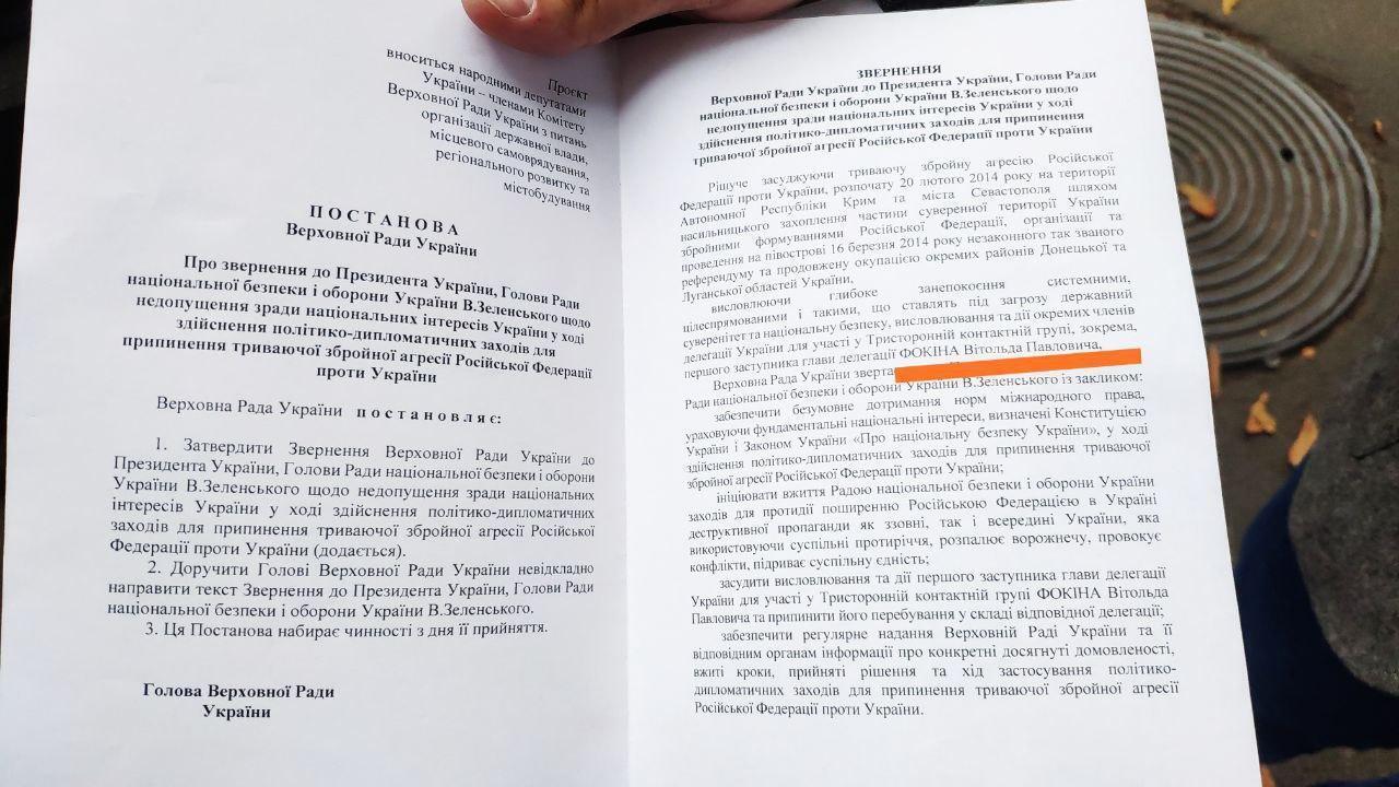 Постановление об обращении парлмамента к президенту
