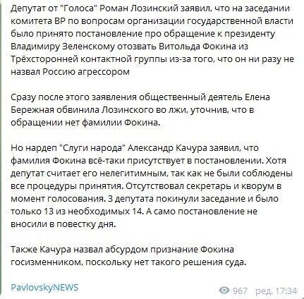 Под Фокиным в ТКГ зашаталось кресло: против экс-премьера выступили уже и в ОП