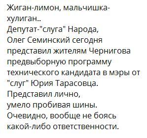 Поляков опубликовал в Telegram гневный пост.
