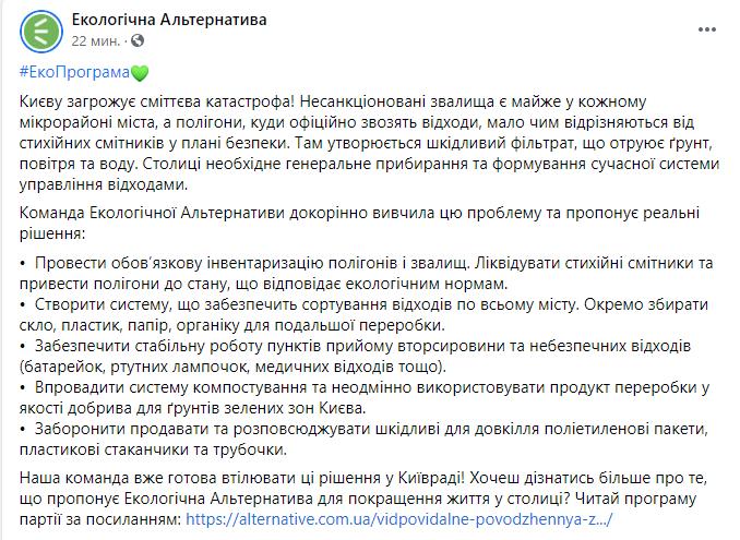 """""""Экологическая альтернатива"""" задумала спасти Киев от мусора и представила план"""