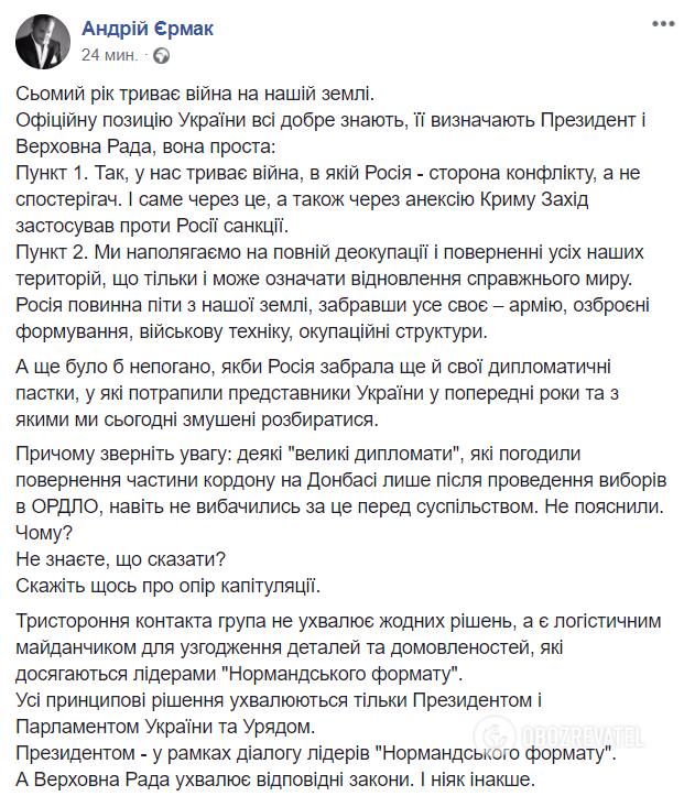 Ермак поддержал отстранение Фокина из состава ТКГ.