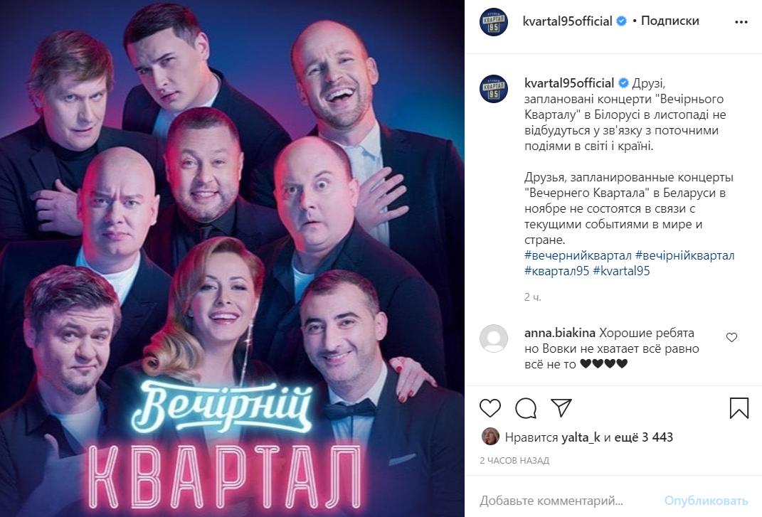 """""""Квартал"""" отменил выступления в Беларуси."""