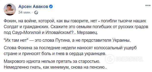 Аваков ответил Фокину.