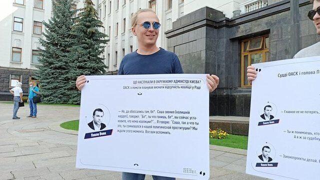 """Частина активістів тримала в руках роздруковану розшифровку """"плівок Вовка""""."""