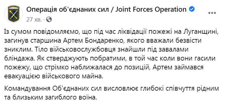 В пожежі на Луганщині загинув військовий ЗСУ
