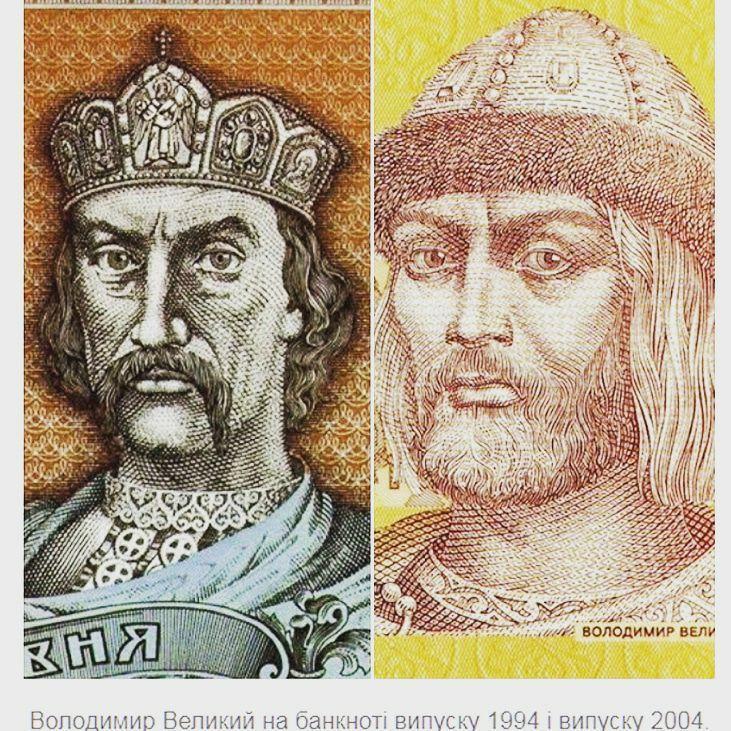 Изображения Владимира Великого на банкнотах.