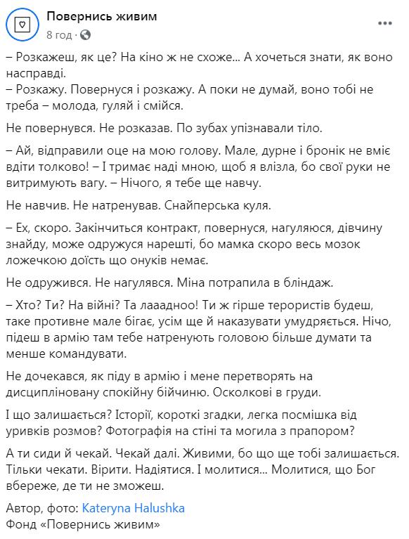 Воспоминания о погибших на Донбассе