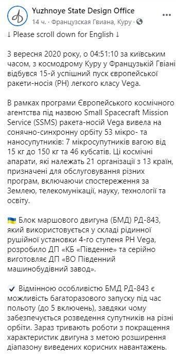 Ракета з українським двигуном вивела в космос супутники.